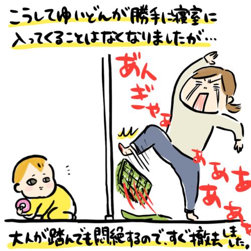 とおせんぼ11